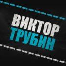 Виктор Трубин: отзыв о каппере