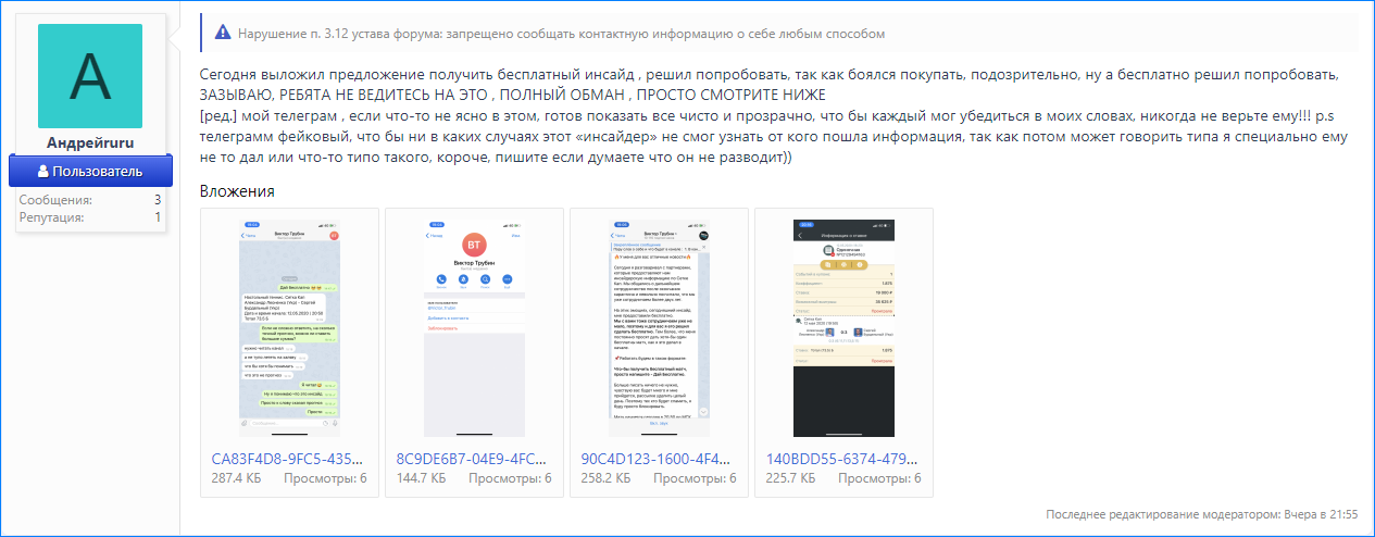 Мошенничество Виктора Трубина