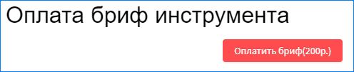Подписка на бриф 4bets