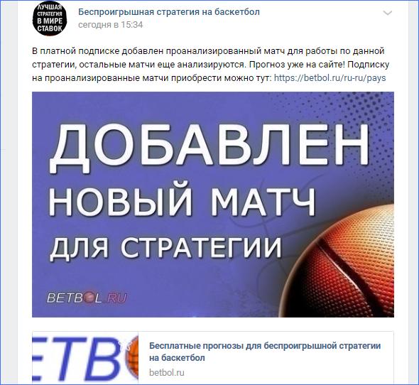 Пост во ВКонтакте проекта Betbol