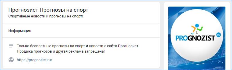 Сообщество во ВКонтакте проекта Prognozist.ru