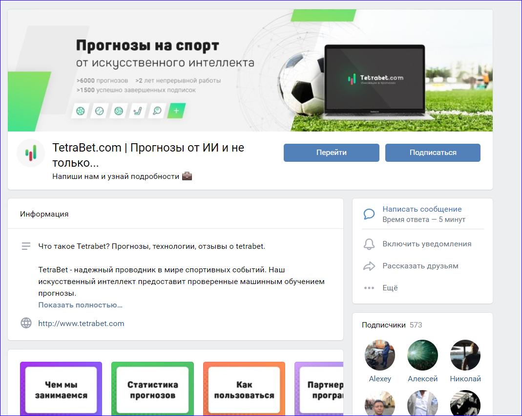 Сообщество во ВКонтакте проекта Tetrabet