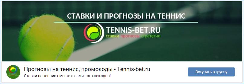 Сообщество во ВКонтакте Tennis Bet