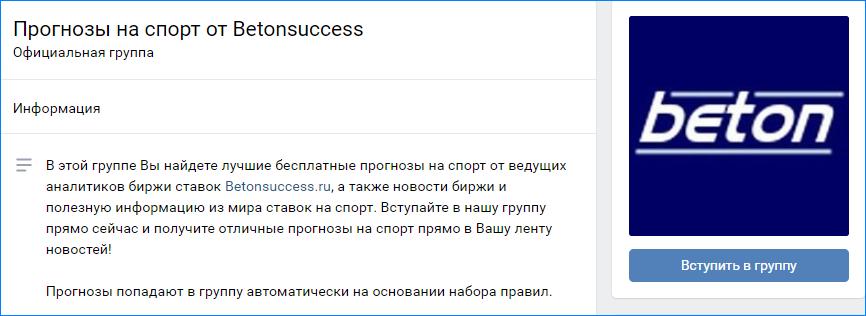 Cообщество во Вконтакте проекта Betonsuccess