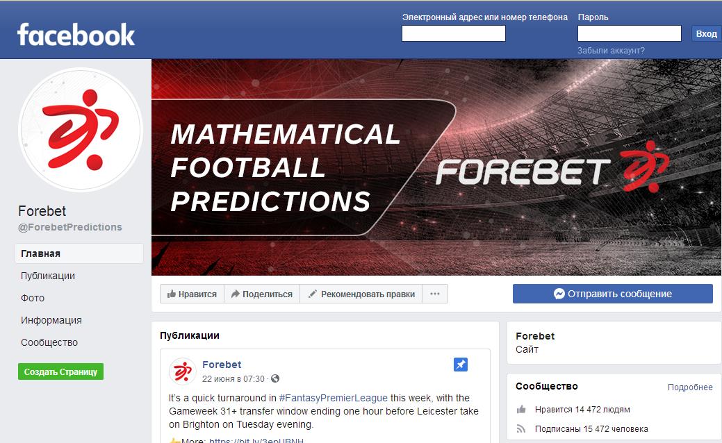 Сообщество Forebet в Facebook