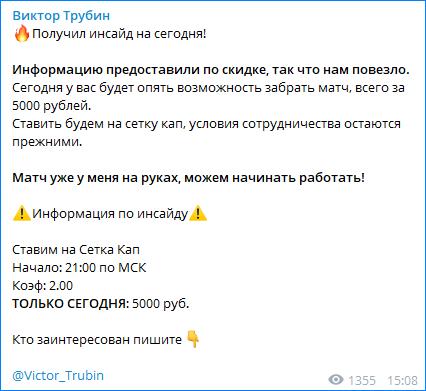 Стоимость информации Виктора Трубина