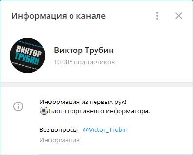 Телеграмм Виктора Трубина