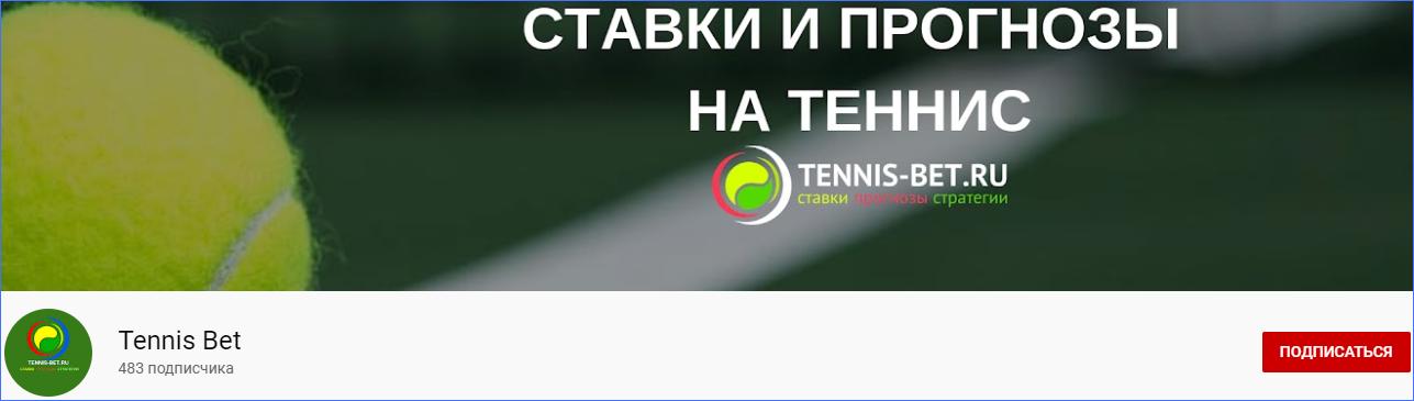 Теннис Бет на Youtube