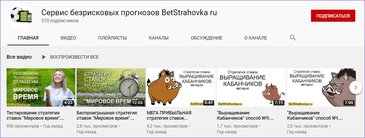Канал на видеохостинге