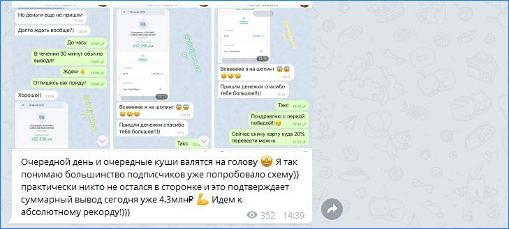 Липовые скриншоты с отзывами