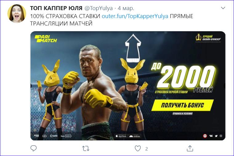 Реклама БК Париматч