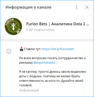 Furion Bets в телеграмме