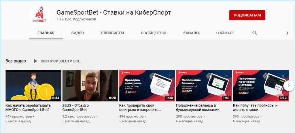 Аккаунт на видеохостинге