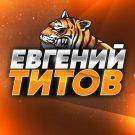 Каппер Евгений Титов: отзывы на телеграмм канал � ра�круткой �чета