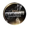 Блог Спортивного Аналитика: отзыв на телеграмм канал